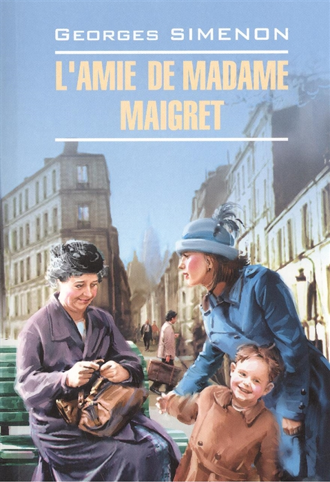 Сименон Ж. L Amie De Madame Maigret maigret 19
