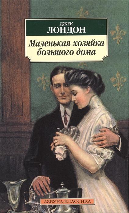 Лондон Дж. Маленькая хозяйка большого дома Роман цена в Москве и Питере