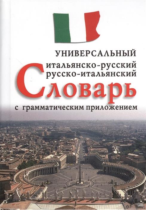 Арефьев В. Итальянско-русский русско-итальянский универсальный словарь с грамматическим приложением стоимость