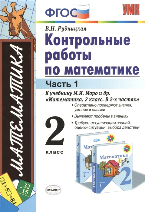 Рудницкая В. Контрольные работы по математике 2 класс Часть 1 К учебнику М И Моро и др Математика 2 класс В 2-х частях рудницкая в математика 3 класс дидактические материалы в 2 частях часть 2