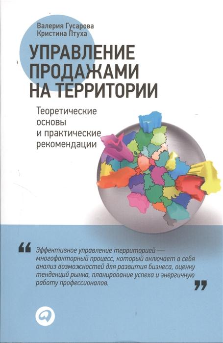Гусарова В., Птуха К. Управление продажами на территории Теоретические основы и практические рекомендации