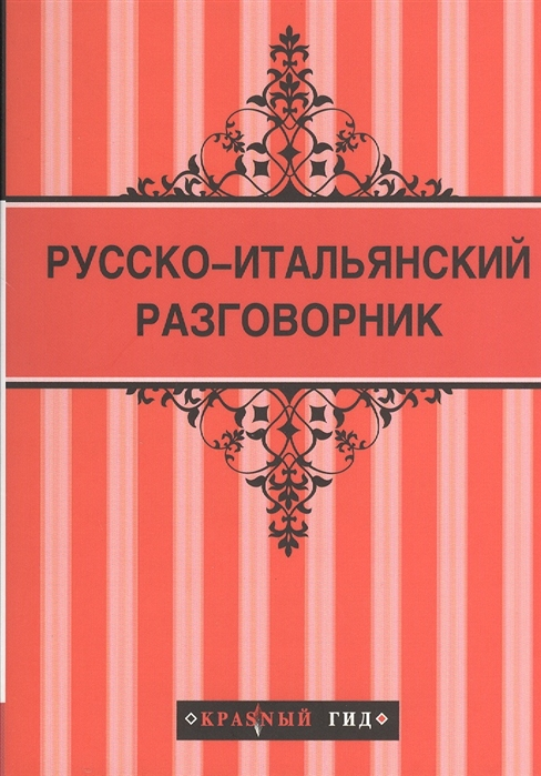 купить Усольцева О. (ред.) Русско-итальянский разговорник дешево