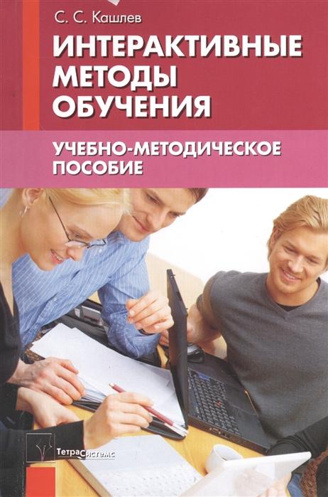 Кашлев С. Интерактивные методы обучения Учебно-методическое пособие 2-е издание