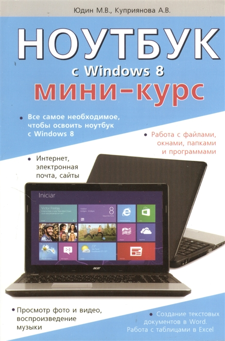 Юдин М., Куприянова А., Прокди Р. Ноутбук с Windows 8 Мини-курс недорого