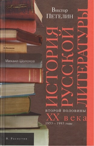 Петелин В. История русской литературы второй половины XX века 1953-1993 год Том II