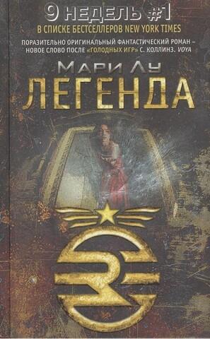 Лу М. Легенда Фантастический роман