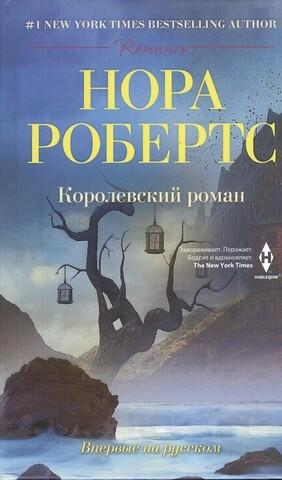 Робертс Н. Королевский роман Роман робертс н капитан для меган роман