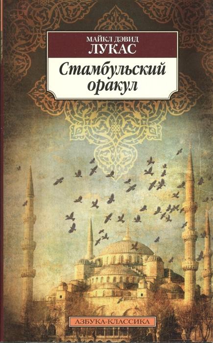 Лукас М. Стамбульский оракул