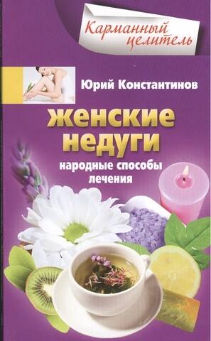 Фото - Константинов Ю. Женские недуги Народные способы лечения константинов ю лечение солью народные рецепты