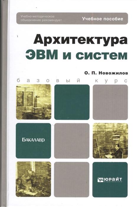 Новожилов О. Архитектура ЭВМ и систем Учебное пособие для бакалавров