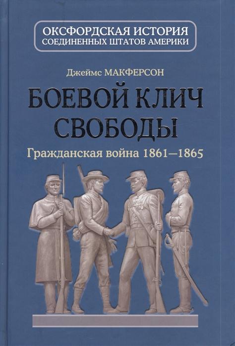 МакФерсон Дж. Боевой клич свободы Гражданская война 1861-1865 зения макферсон zenia mcpherson 2018 10 20t20 30