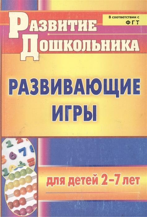 Михина Е. Развивающие игры для детей 2-7 лет воронова е игры эстафеты для детей 5 7 лет практическое пособие 2 е издание