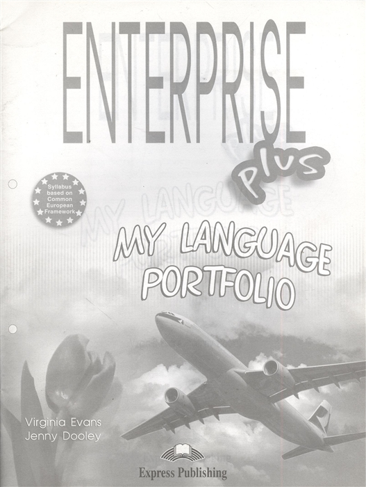 Enterprise Plus My Language Portfolio Языковой портфель