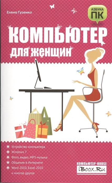 Гузенко Е. Компьютер для женщин компьютер