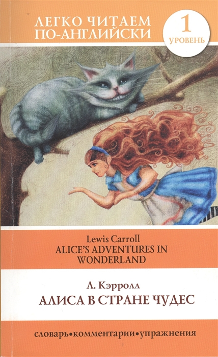 Кэрролл Л. Алиса в стране чудес Alice s Adventures in Wonderland carrol l alice s adventures in wonderland