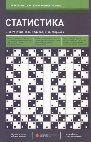 Улитина Е., Леднева О., Жирнова О. Статистика Учебное пособие