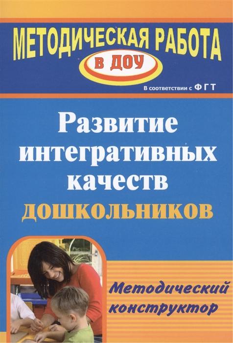 Афонькина Ю. Развитие интегративных качеств дошкольников Методический конструктор