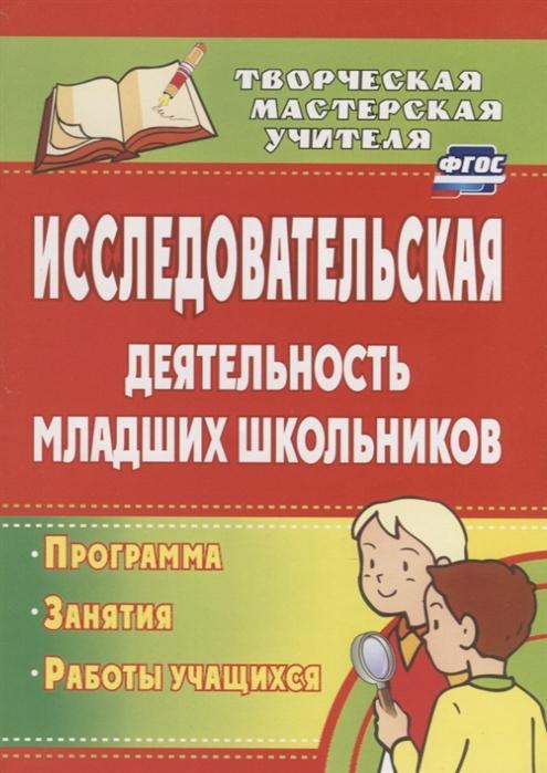 Кривобок Е., Саранюк О. (авт.-сост.) Исследовательская деятельность младших школьников Программа занятия работы учащихся