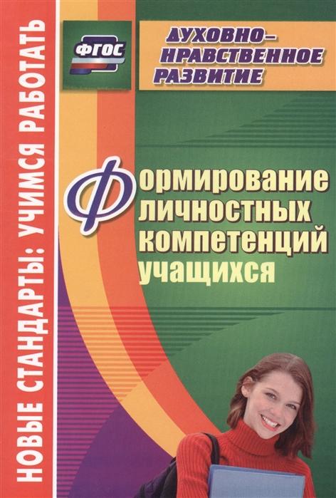 Кузнецова Н. Формирование личностных компетенций учащихся цены