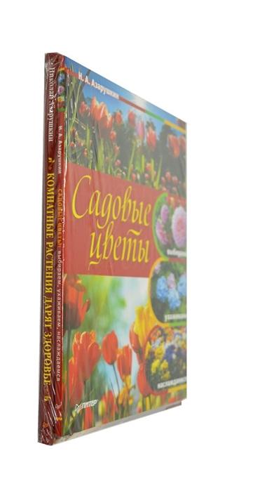 Садовые цветы выбираем ухаживаем наслаждаемся Комнатные растения дарят здоровье комплект из 2 книг