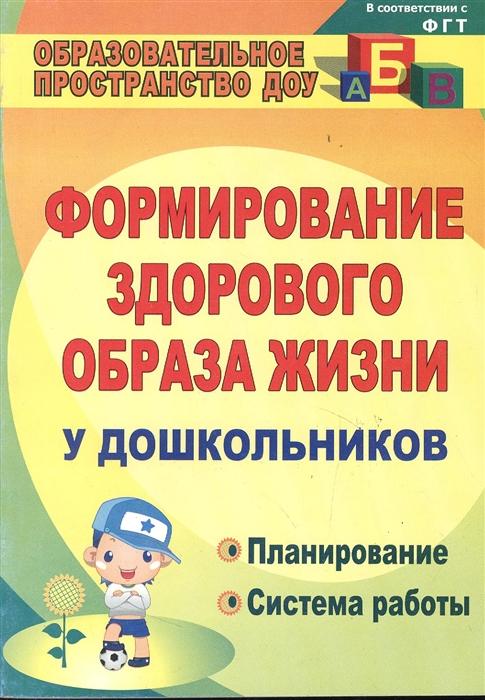 Карепова Т. Формирование здорового образа жизни у дошкольников Планирование система работы