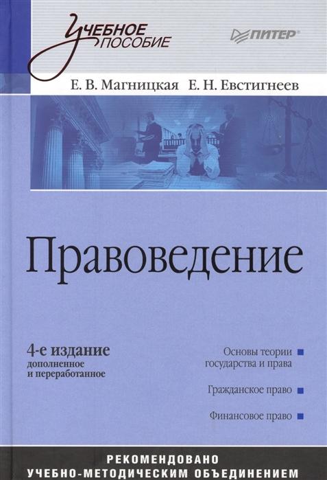 Правоведение учебное пособие 4-е издание дополненное и переработанное
