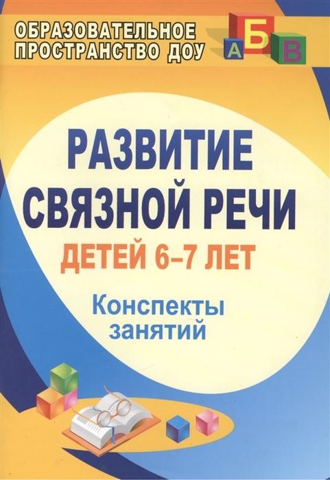 Вальчук Е. Развитие связной речи детей 6-7 лет Конспекты занятий