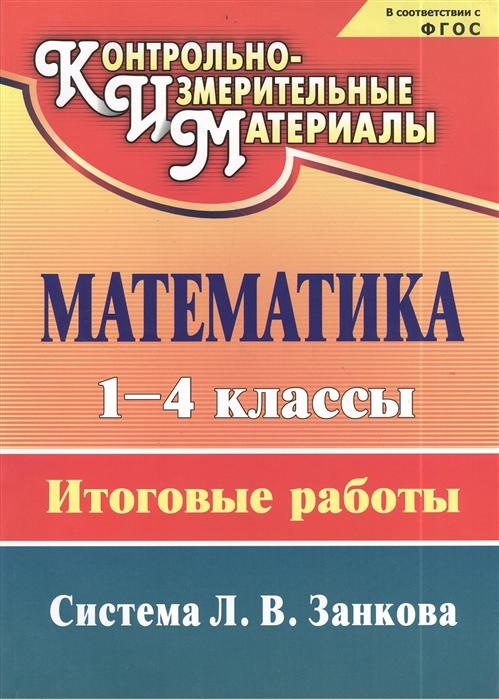 цена на Елизарова Е., Бобкова Н. Математика 1-4 классы Итоговые работы