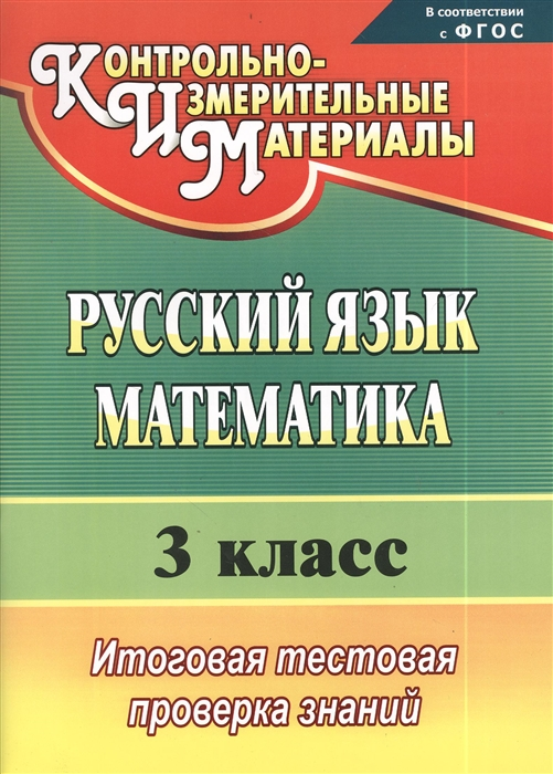 цены на Волкова Е., Типаева Т. Русский язык Математика 3 класс Итоговая тестовая проверка знаний Издание 4-е  в интернет-магазинах