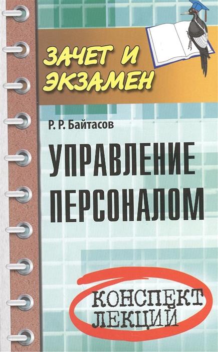 Байтасов Р. Управление персоналом Конспект лекций
