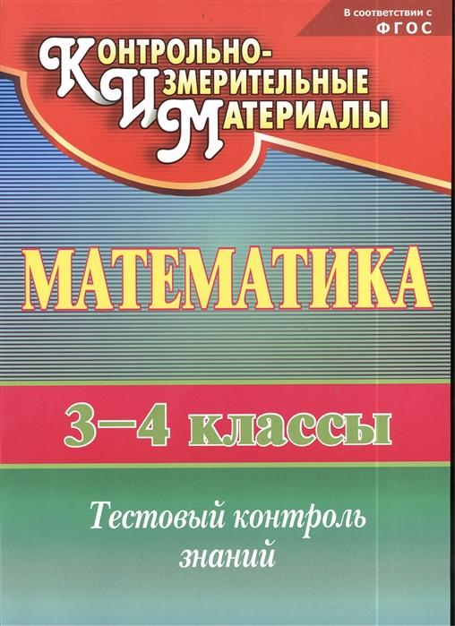 Глинская Н. Математика 3-4 классы Тестовый контроль знаний глинская пустынь