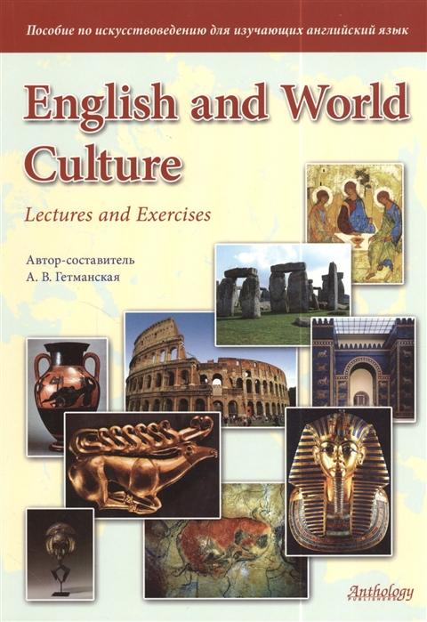 English and World Culture Lectures and Exercises Пособие по искусствоведению для изучающих английский язык 3-е издание исправленное и дополненное