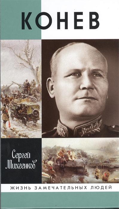 Михеенков С. Конев Солдатский маршал солдатский хлеб