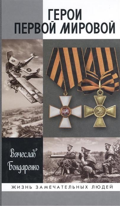 Бондаренко В. Герои Первой мировой
