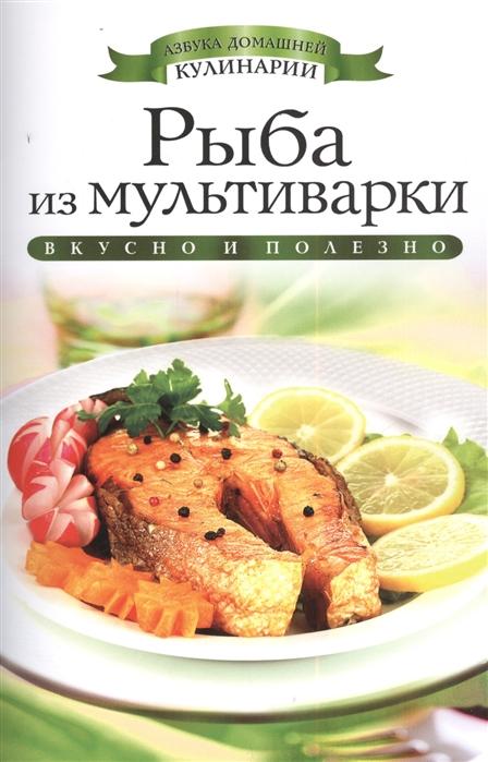 Яковлева О. Рыба из мультиварки Вкусно и полезно натюр малышам просто вкусно полезно