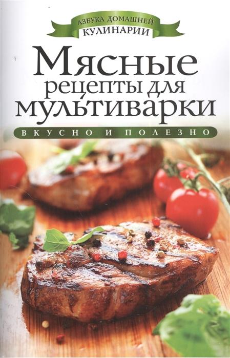Яковлева О. Мясные рецепты для мультиварки Вкусно и полезно лучшие рецепты для мультиварки