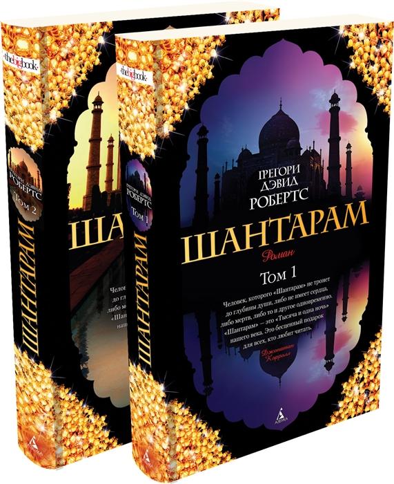 Робертс Г. Шантарам комплект из 2 книг