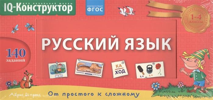 Русский язык 1-4 классы 140 заданий недорого