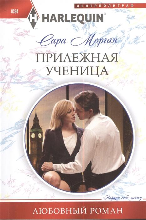Морган С. Прилежная ученица Роман