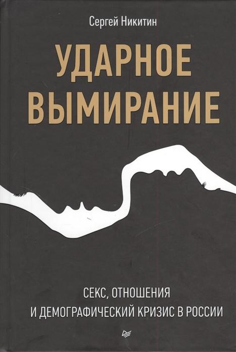Ударное вымирание Секс отношения и демографический кризис в России