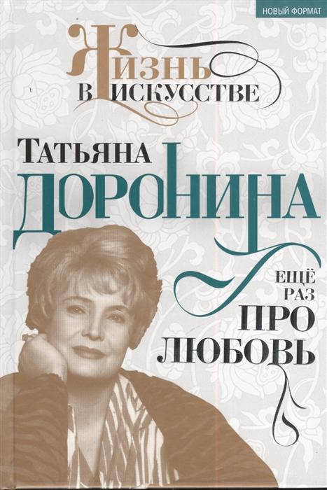 Гореславская Н. Татьяна Дронина Еще раз про любовь