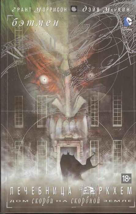 Моррисон Г., Маккин Д. Бэтмен Лечебница Аркхем Дом скорби на скорбной земле моррисон г бэтмен лечебница аркхем