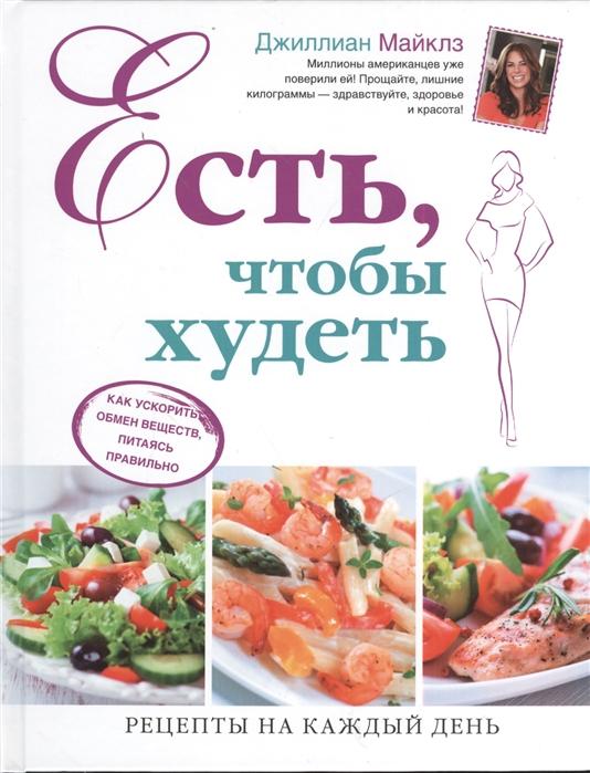 Бесплатный рецепты о похудении