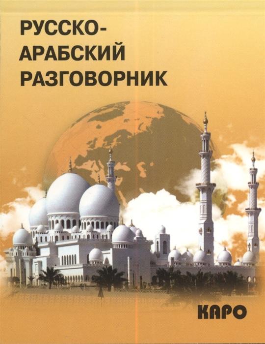 Мокрушина А. (сост.) Русско-арабский разговорник мокрушина а сост русско иврит разговорник