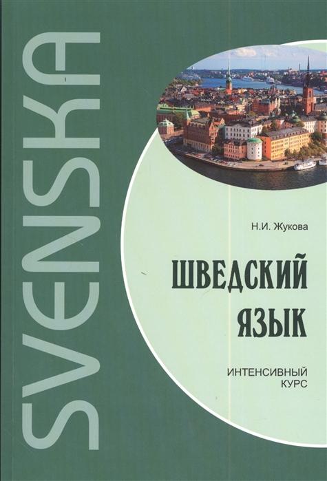 Жукова Н. Шведский язык Интенсивный курс