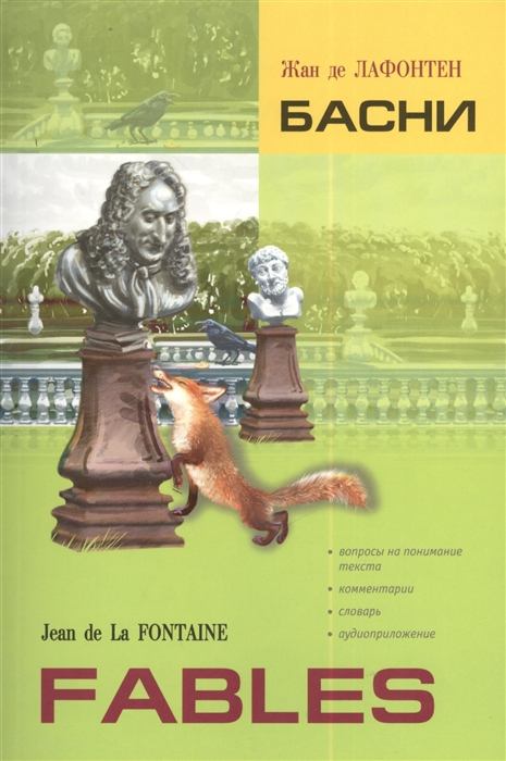 Лафонтен Ж. Fables Басни Книга для чтения на французском языке simenon g las caves du majestic книга для чтения на французском языке