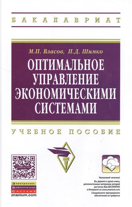 Власов М., Шимко П. Оптимальное управление экономическими системами Учебное пособие цена 2017