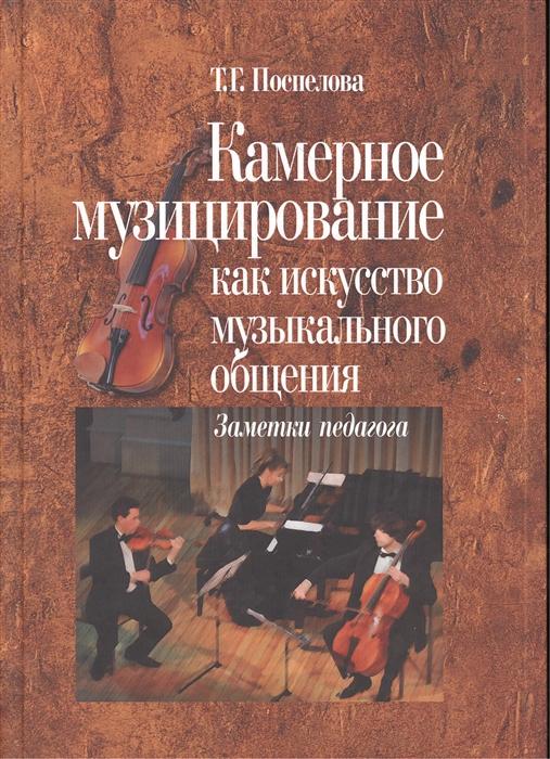 Камерное музицирование как искусство музыкального общения Заметки педагога комплект из 2 книг