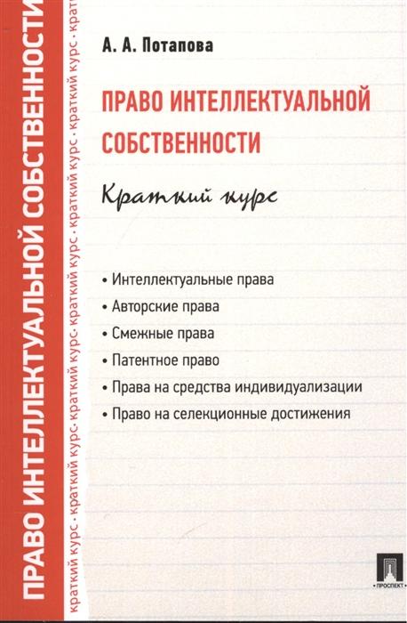 Потапова А. Право интеллектуальной собственности краткий курс Учебное пособие marser msh 5