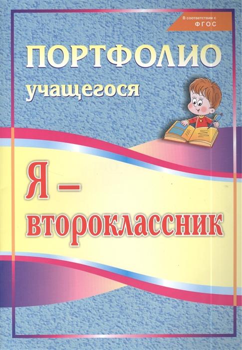 Осетинская О. Я - второклассник Потрфолио учащегося Издание 3-е